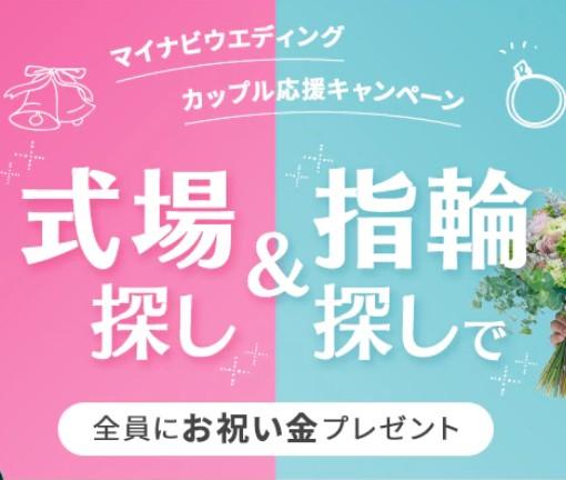 マイナビウェディング【最大10万円分のえらべるギフト券プレゼント】