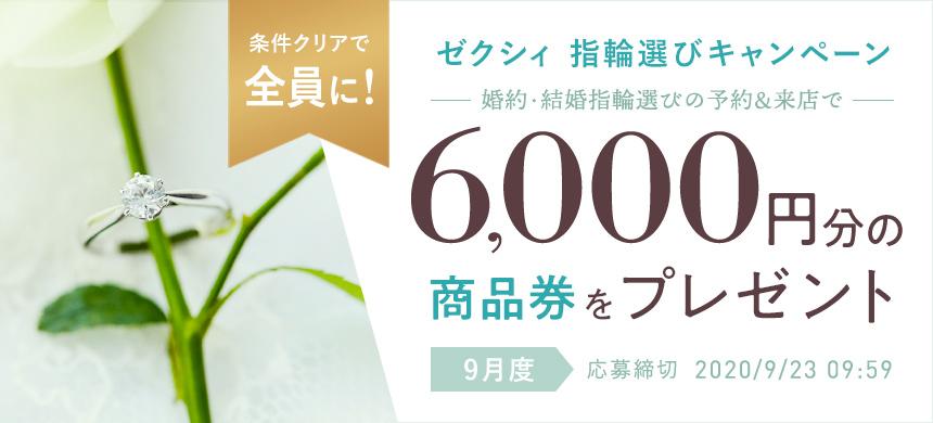 ゼクシィ【6,000円分の商品券をプレゼント】